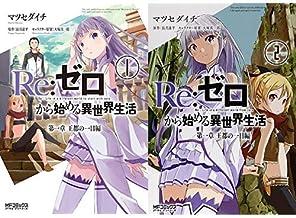 Re:ゼロから始める異世界生活 第一章 [コミック] 全2巻 新品セット