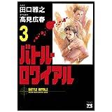 バトル・ロワイアル(3) (ヤングチャンピオン・コミックス)