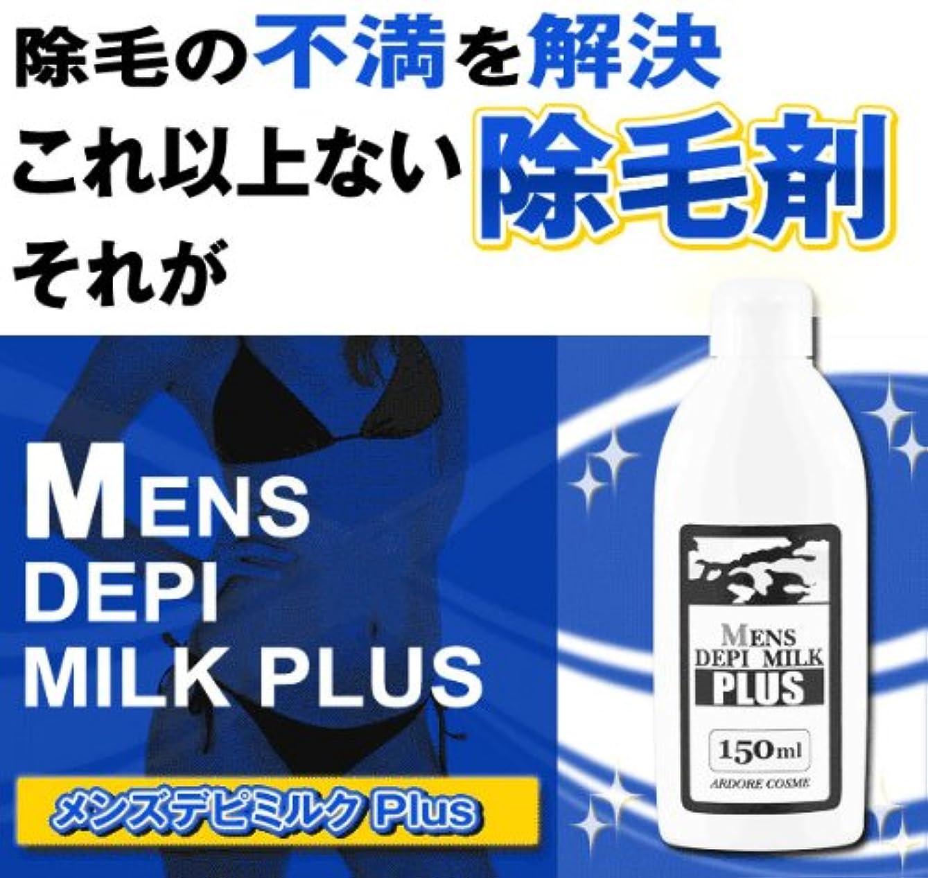 デッキ野な拡張薬用メンズデピミルクプラス 150ml(薬用除毛クリーム)医薬部外品