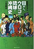 目からウロコの琉球・沖縄史―最新歴史コラム