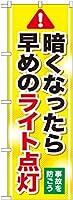 (お得な2枚セット)G_のぼり GNB-1084 早めのライト点灯 2枚セット
