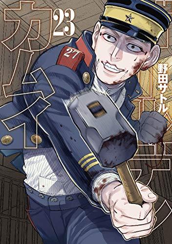 ゴールデンカムイ 23 (ヤングジャンプコミックス)
