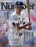 Number(ナンバー)908・909・910号 甲子園最強打者伝説。 (Sports Graphic Number(スポーツ・グラフィック ナンバー))