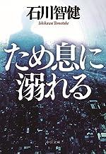 表紙: ため息に溺れる (中公文庫) | 石川智健