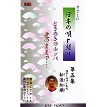 VHSビデオ やさしい日本の唄と踊り 第五集 ときめきのルンバ・愛のままで(カセットテープ付) [DVD]