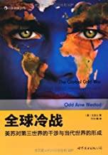 Global Cold War: the United States and the Soviet Union's intervention in the Third World with the formation of the contemporary world(Chinese Edition)