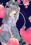 わがままミルフィーユ (百合姫コミックス)