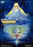 新竹取物語 1000年女王 VOL.3[DVD]
