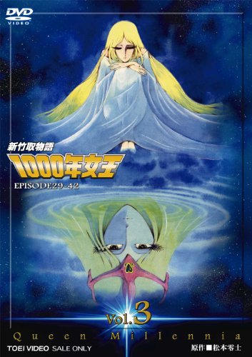 新竹取物語 1000年女王 VOL.3<完>【DVD】
