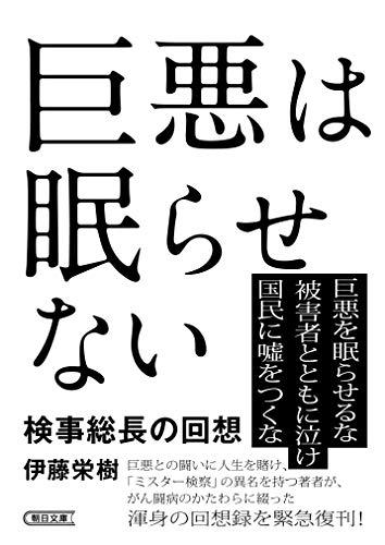 巨悪は眠らせない 検事総長の回想 (朝日文庫)の詳細を見る
