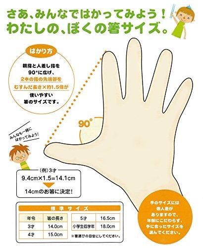 イシダ 子供用矯正箸 三点支持箸 右利き用 16.5cm [9067]