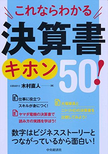 これならわかる 決算書キホン50!