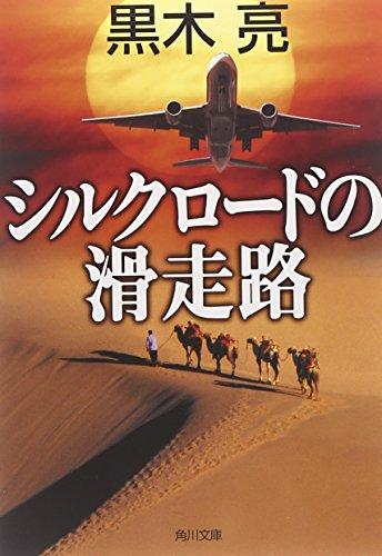 シルクロードの滑走路 (角川文庫)の詳細を見る