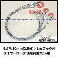 鳳商事株式会社 4点吊り Φ10mm(3.5分) フック付ワイヤーロープ 使用荷重2ton用 (1m)
