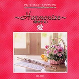 愛~Harmonize~