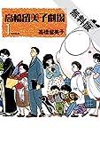 高橋留美子劇場(1)【期間限定 無料お試し版】 (ビッグコミックス)の画像