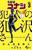 名探偵コナン 犯人の犯沢さん(3) (少年サンデーコミックス)