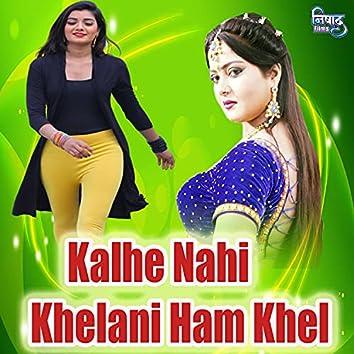 Kalhe Nahi Khelani Ham Khel