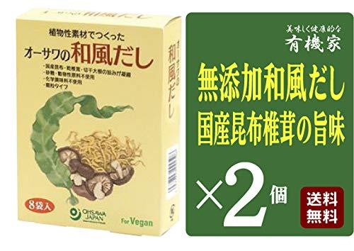 無添加 オーサワの和風だし 40g(5g×8包入り)×2個 ★送料無料 ネコポス★植物性素材100%でつくったオーサワの和風だしの素が新発売!昆布・乾椎茸・切干大根の旨みが凝縮され、料理の味をワンランクアップしてくれます。汁物、煮物、麺類のつゆなど、様々な