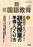 教育科学 国語教育 2020年 10月号 (短期間でもバッチリ! 研究授業の準備&つくり方ガイドブック)
