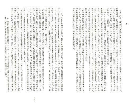 『武漢日記:封鎖下60日の魂の記録』の3枚目の画像
