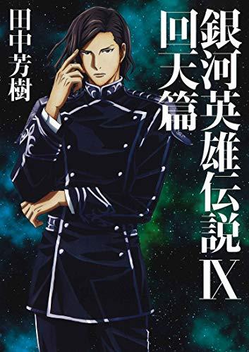 銀河英雄伝説 9 回天篇 (マッグガーデン・ノベルズ)