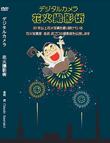 デジタルカメラ☆花火撮影術 DVD2枚組 30年以上花火写真を撮り続けている花火写真家 金武 武プロの撮影術を伝授します