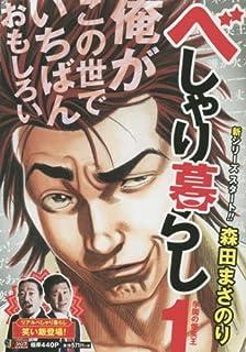 べしゃり暮らし(1) 学園の爆笑王 (集英社REMIX)