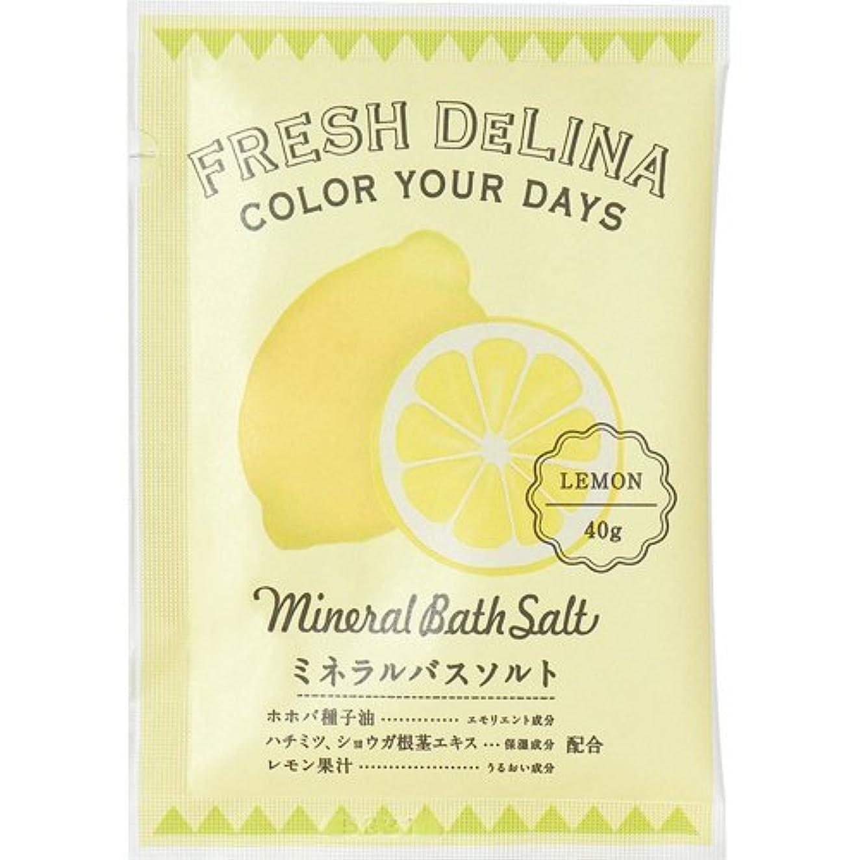 ミシン感情要件グローバルプロダクトプランニング フレッシュデリーナ ミネラルバスソルト レモン 40g E427975H