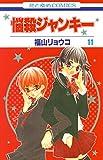 悩殺ジャンキー 11 (花とゆめコミックス)