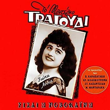 Eisai i Novokaini (Songs by Karapatakis, Kolokotronis, Kazantzidis)