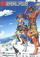 【First Children】下剋上8/全国のトップアマチュアや幅広い層のスノーボーダーからの世界初投稿型「俺を見ろ」的 ファーストチルドレン スノーボードDVD