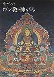 チベットポン教の神がみ