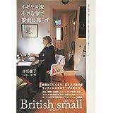 イギリス流 小さな家で贅沢に暮らす