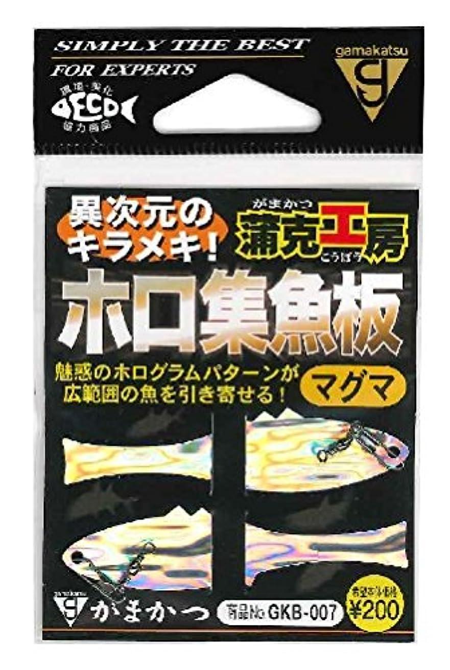 切り離す挽く密接にがまかつ(Gamakatsu) 蒲克工房 ホロ集魚板 GKB007 1(マグマ)