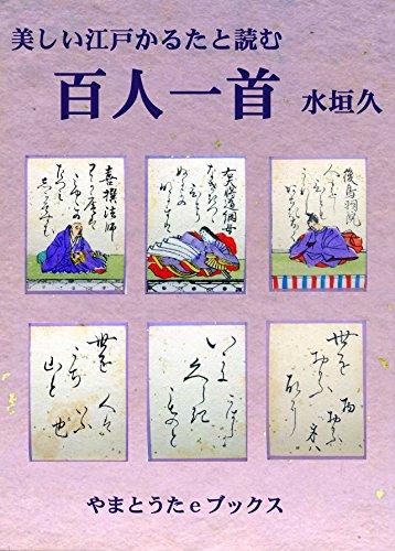utsukushii Edo karuta to yomu Hyakunin-Issyu (Japanese Edition)