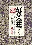 紅葉全集〈第8巻〉小説 8 (西洋娘気質 八重だすき 他)