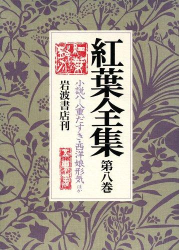 紅葉全集〈第8巻〉小説 8 (西洋娘気質 八重だすき 他)の詳細を見る
