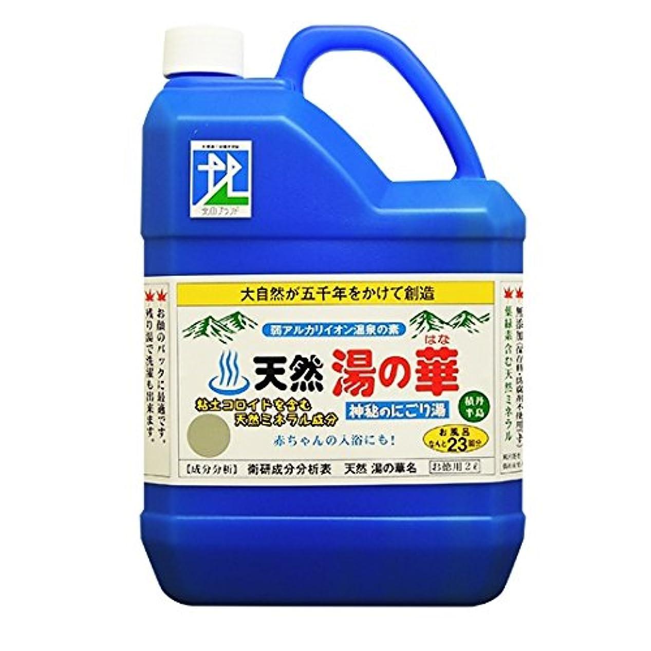 効果次情熱的天然 湯の華    2L
