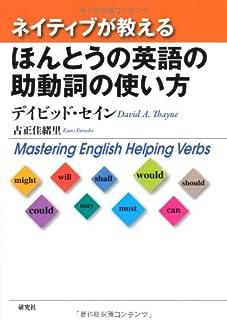 ネイティブが教える ほんとうの英語の助動詞の使い方
