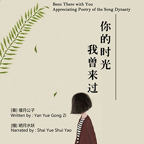你的时光我曾来过 - 你的時光我曾來過 [Been There with You: Appreciating Poetry of the Song Dynasty] audiobook cover art