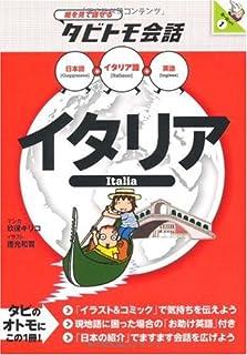 イタリア (絵を見て話せるタビトモ会話)