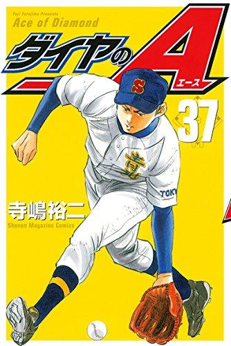ダイヤのA(37) (週刊少年マガジンコミックス)
