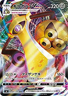 ポケモンカードゲーム S4 081/100 ギルガルドVMAX 鋼 (RRR トリプルレア) 拡張パック 仰天のボルテッカー