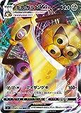 Pokemon Card Game S4 Aegislash VMAX RRR Japanese