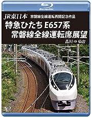 JR東日本 常磐線全線運転再開記念作品 特急ひたち E657系 常磐線全線運転席展望 【ブルーレイ版】品川 ? 仙臺 [Blu-ray]