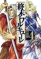 終末のワルキューレ (4) (ゼノンコミックス)