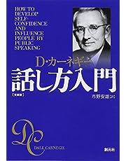 カーネギー話し方入門 文庫版