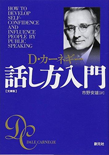 『カーネギー話し方入門 文庫版』