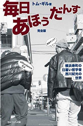 毎日あほうだんす: 横浜寿町の日雇い哲学者 西川紀光の世界